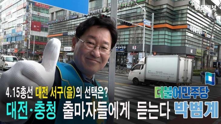 4.15총선 출마자들에게 듣는다! 더불어민주당 대전 서구(을) 박범계