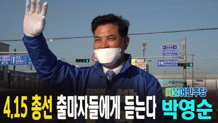 4.15총선 출마자들에게 듣는다! 대전 대덕구 더불어민주당 박영순