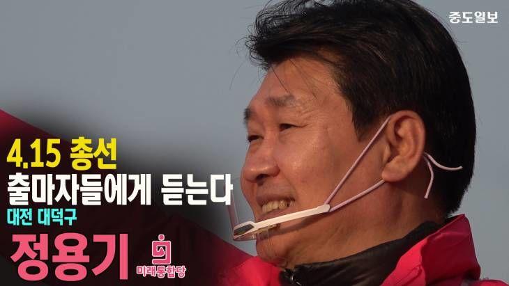 4.15총선 출마자들에게 듣는다! 대전 대덕구 미래통합당 정용기