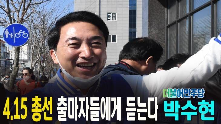 4.15총선 출마자들에게 듣는다! 공주-부여-청양 더불어민주당 박수현