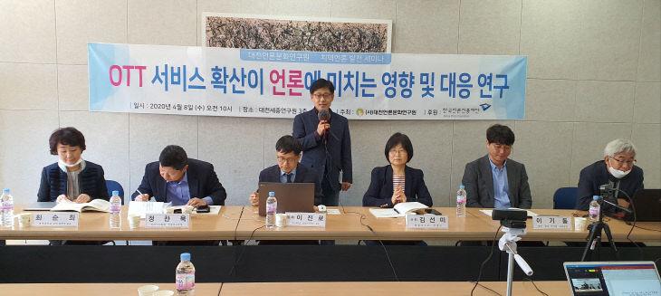 대전언론문화연구원-OTT 서비스 확산_세미나_사진