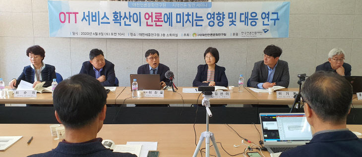 대전언론문화연구원-OTT 서비스 확산_세미나_사진1