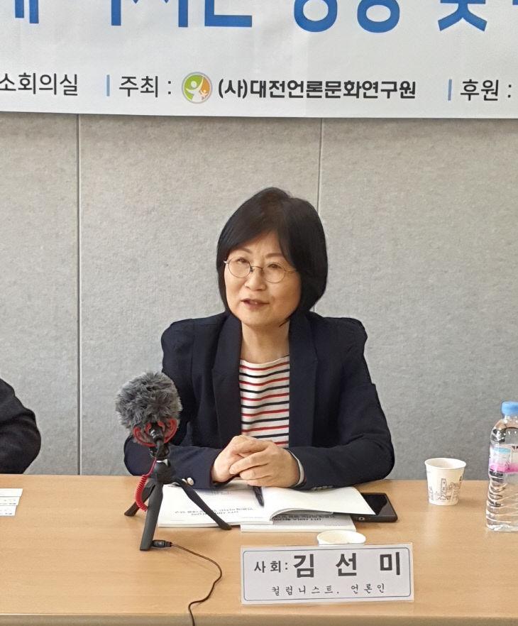 김선미(칼럼니스트, 언론인)