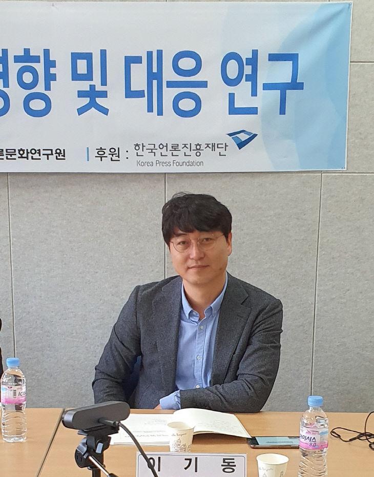 이기동(대전·충남민언련 공동대표)