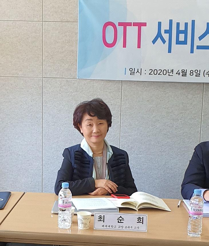 최순희(배재대학교 교양교육부 교수)