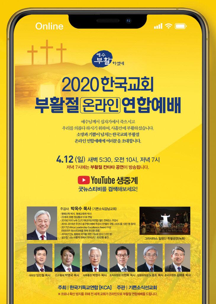2020한국교회 부활절 온라인 연합예배