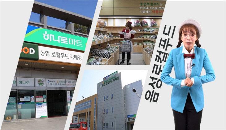 02-1 로컬푸드 동영상 홍보 사진자료