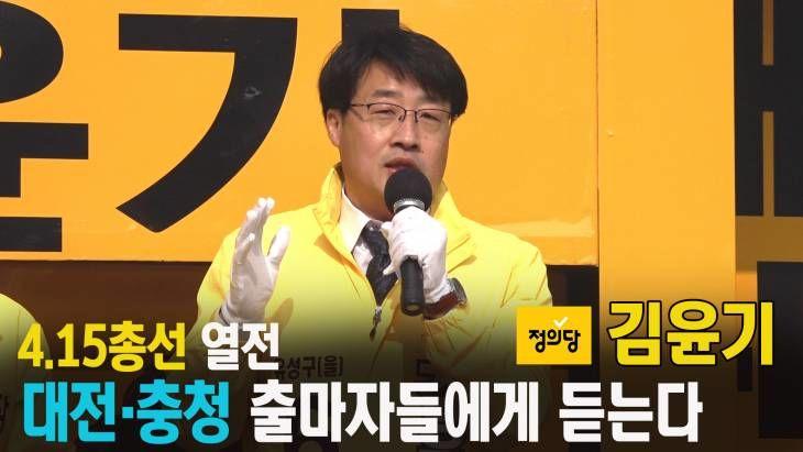 4.15총선 열전, 대전지역 출마자들에게 듣는다! 정의당 김윤기