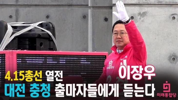 4.15총선 출마자들에게 듣는다! 대전 동구 미래통합당 이장우