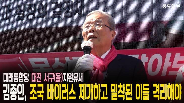 김종인, 조국 바이러스 제거하고 관련자들 격리해야