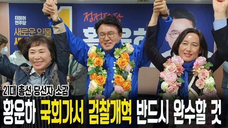 황운하 당선소감, 대전 중구민의 위대한 승리! 검찰개혁 반드시 완수할 것