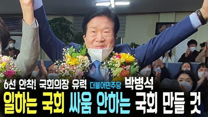 6선 국회의원 안착! 국회의장 유력 박병석, 일하는 국회 싸움 안하는 국회 만들 것