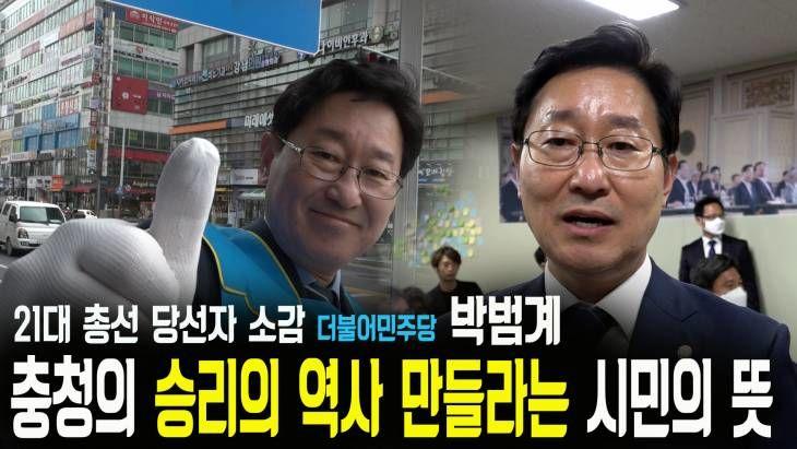 박범계 당선 소감! 대전 7지역구 석권, 충청의 승리의 역사 만들라는 시민의 뜻