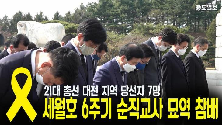 21대 총선 석권한 대전 당선자들 세월호 순직교사 묘역 찾은 이유는?
