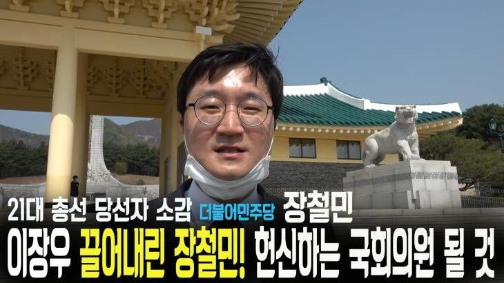 관록 이장우 무너뜨린 30대 장철민! 헌신하는 국회의원 되겠다