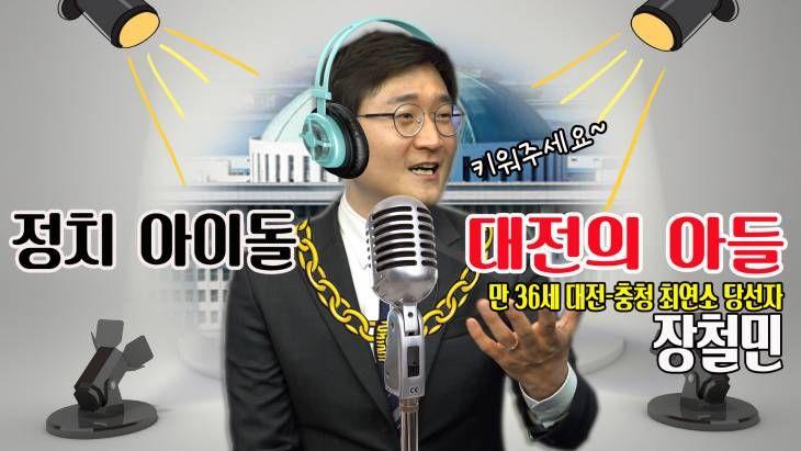 정치아이돌 대전 동구 장철민 당선자! 21대 국회 이렇게 일하겠습니다.