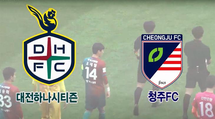 대전하나시티즌 VS 청주FC 개막전 리어설 연습경기 주요장면