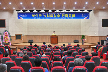 2. 부여군 농업회의소 출범식 장면