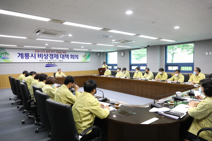 사본 -비상경제대책회의 (1)