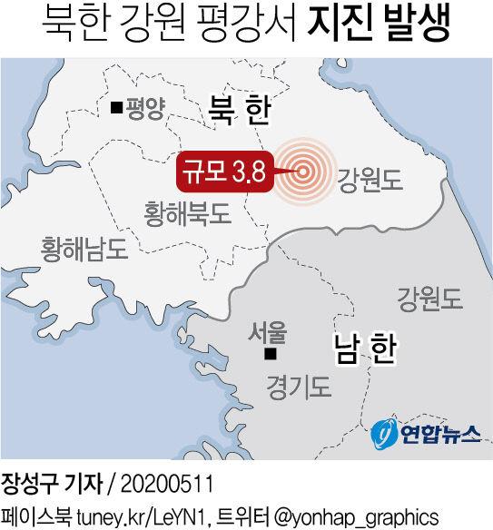 북한 강원 평강서 지진 발생
