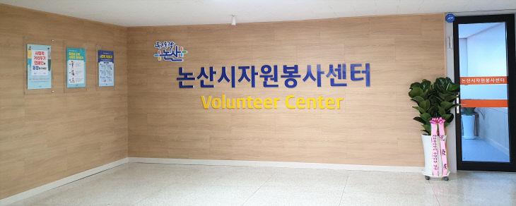 논산시자원봉사센터 전경사진