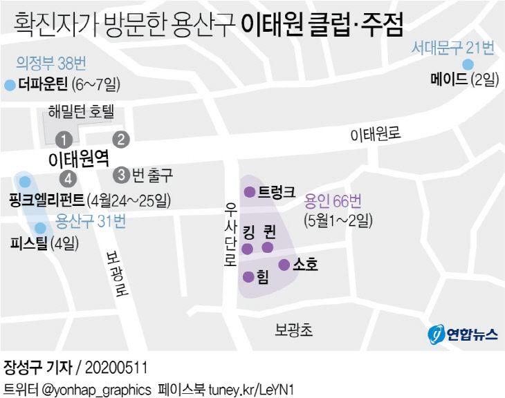 확진자가 방문한 용산구 이태원 클럽·주점