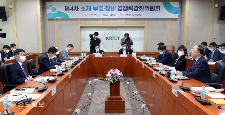 한국화학연구원에서 열린 제4차 소재·부품·장비 경쟁력강화위원회