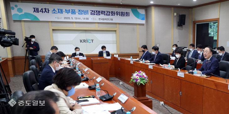 제4차 소재·부품·장비 경쟁력강화위원회에 참석한 홍남기 부총리