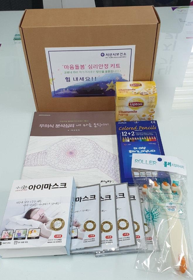 (서산)0514 심리안정 물품 키트