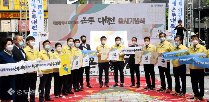 대전 지역화폐 `온통대전` 출시 기념식