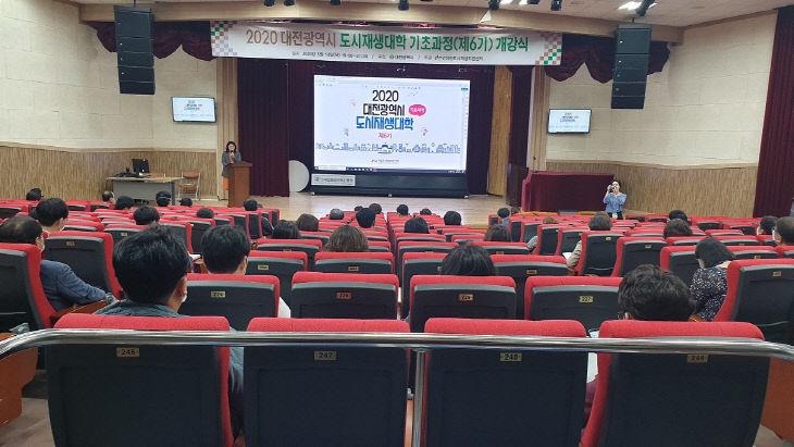 2020 대전시 도시재생대학 기초과정(제6기) 입학식 (2)