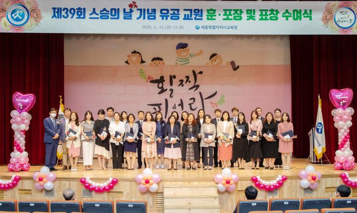 제39회 스승의 날 유공교원 포상 전수·표창장