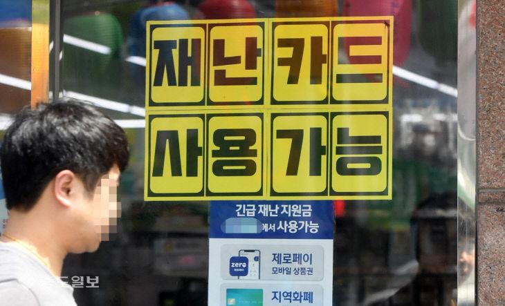 소상공인, 재난카드 사용가능 적극 홍보