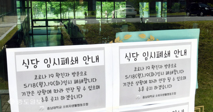 확진자 방문으로 임시폐쇄된 충남대 구내식당