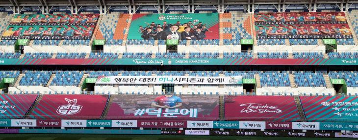 대전하나개막전