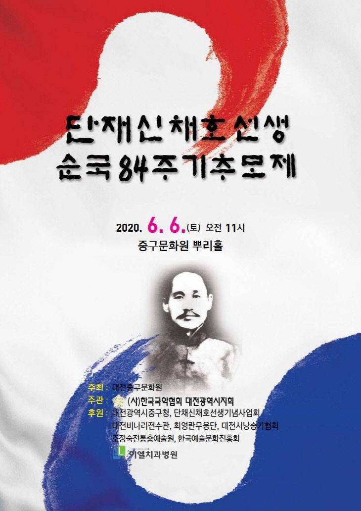 단재신채호선생 순국84주기추모제_포스터