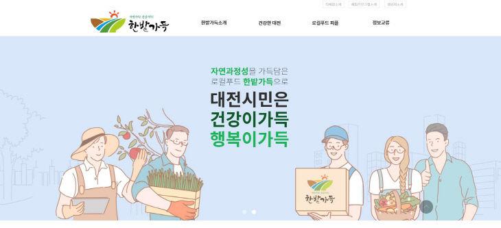 '한밭가득'시민과 소통채널 개설
