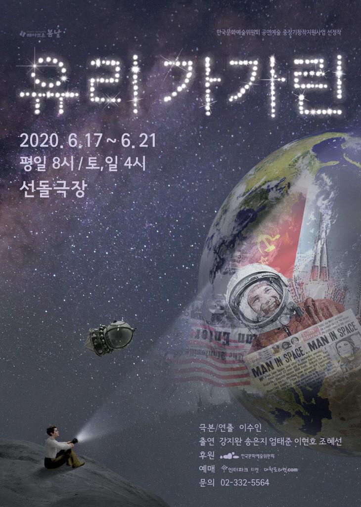 유리가가린_포스터 (1)