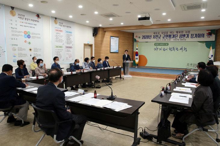 서천, 상반기 군민평가단 정기회의
