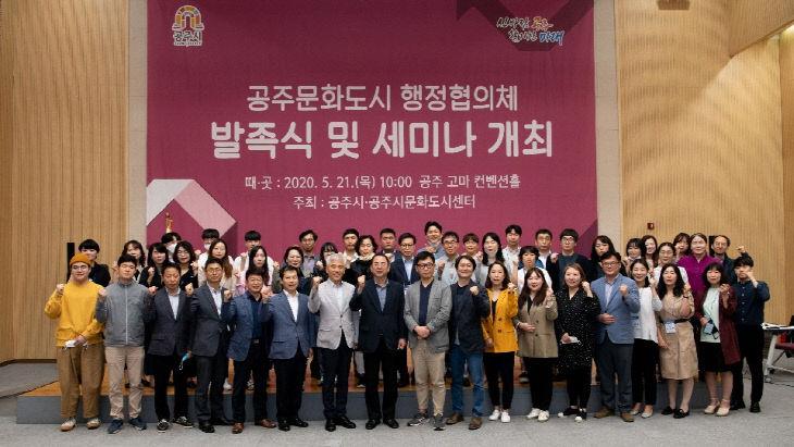 문화도시 행정협의체 발족식 사진 (4)