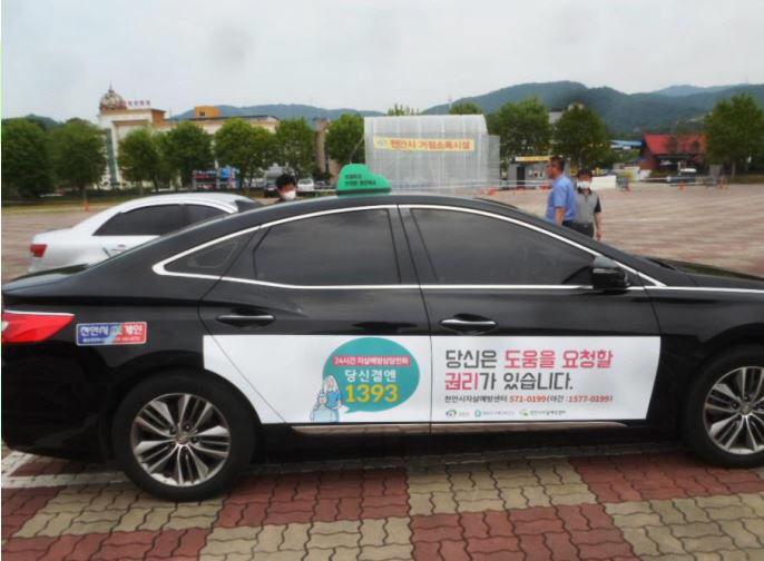 동남구보건소(자살예방 캠페인-택시부착) (2)