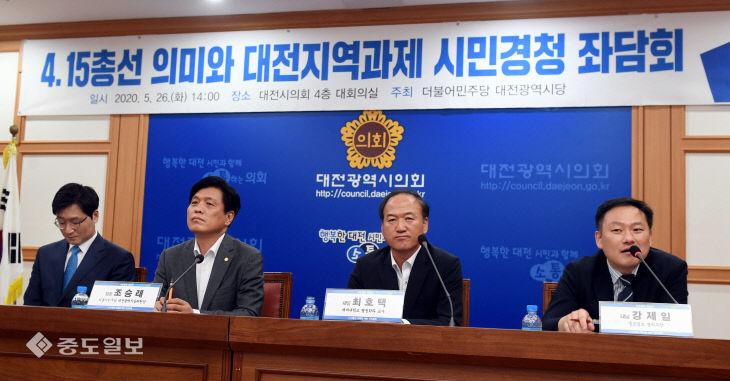 4·15 총선 의미와 대전지역과제 시민경청 좌담회