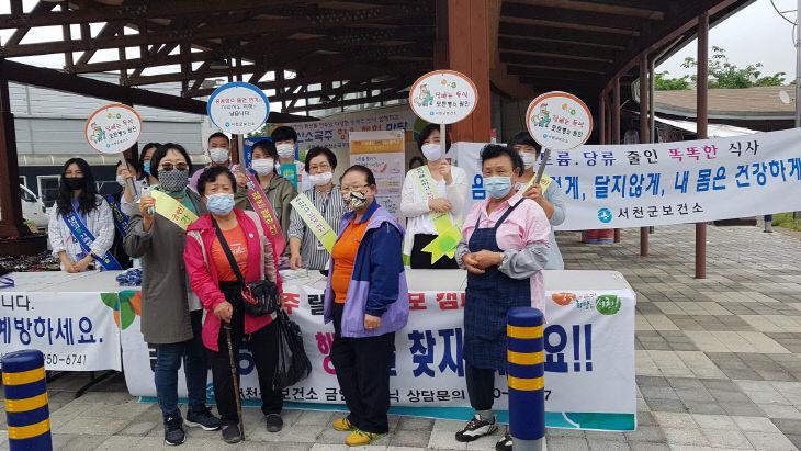 서천, 세계 금연의 날 맞아 캠페인 실시