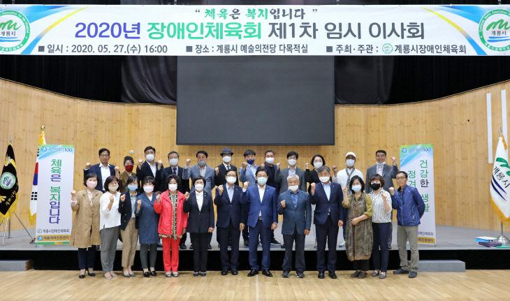 20.5.27 계룡시 장애인체육회 임시이사회 (2)