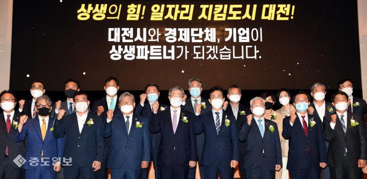 '일자리 지킴도시 대전`