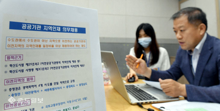공공기관 지역인재 의무채용 온라인 설명회
