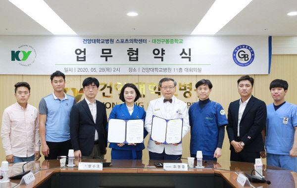 건양대병원과 대전구봉중 업무협약