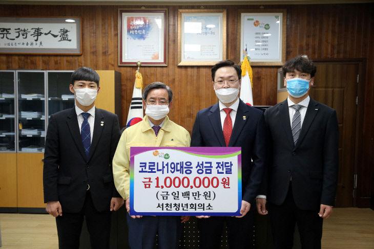 서천청년회의소, 코로나19 성금 100만원 기탁