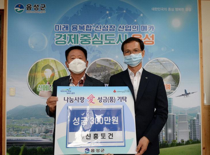 04-1 성금 기부(왼쪽 손근철 (주)신흥토건 대표,