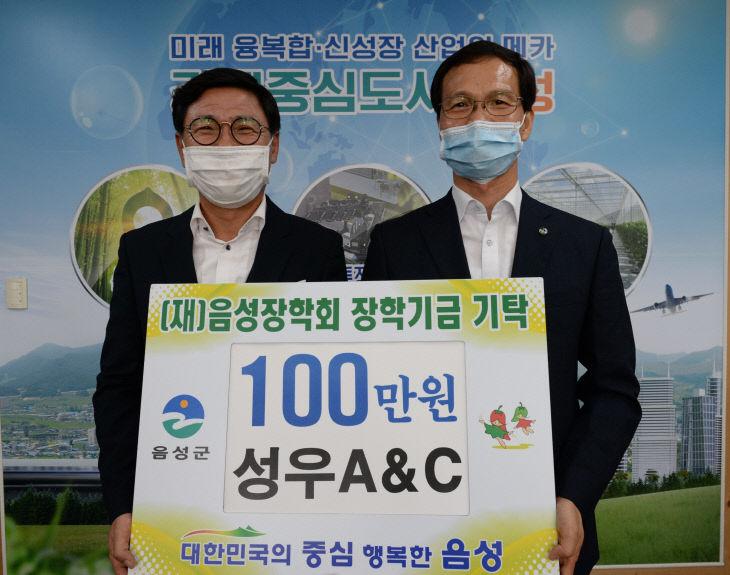 05-1 장학금기부(왼쪽 성하옥 성우A&C 대표